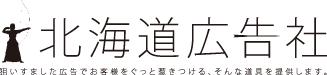 【印刷サービス総合案内】福岡博多・天神の印刷会社を探すなら博多広告社