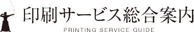 【印刷サービス総合案内】福岡博多・天神の印刷会社を探すなら博多広告社/